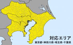 クリニック清掃対応エリアは、東京都、神奈川県、埼玉県、千葉県となります。一都三県以外の先生方もお気軽にお問い合わせください。
