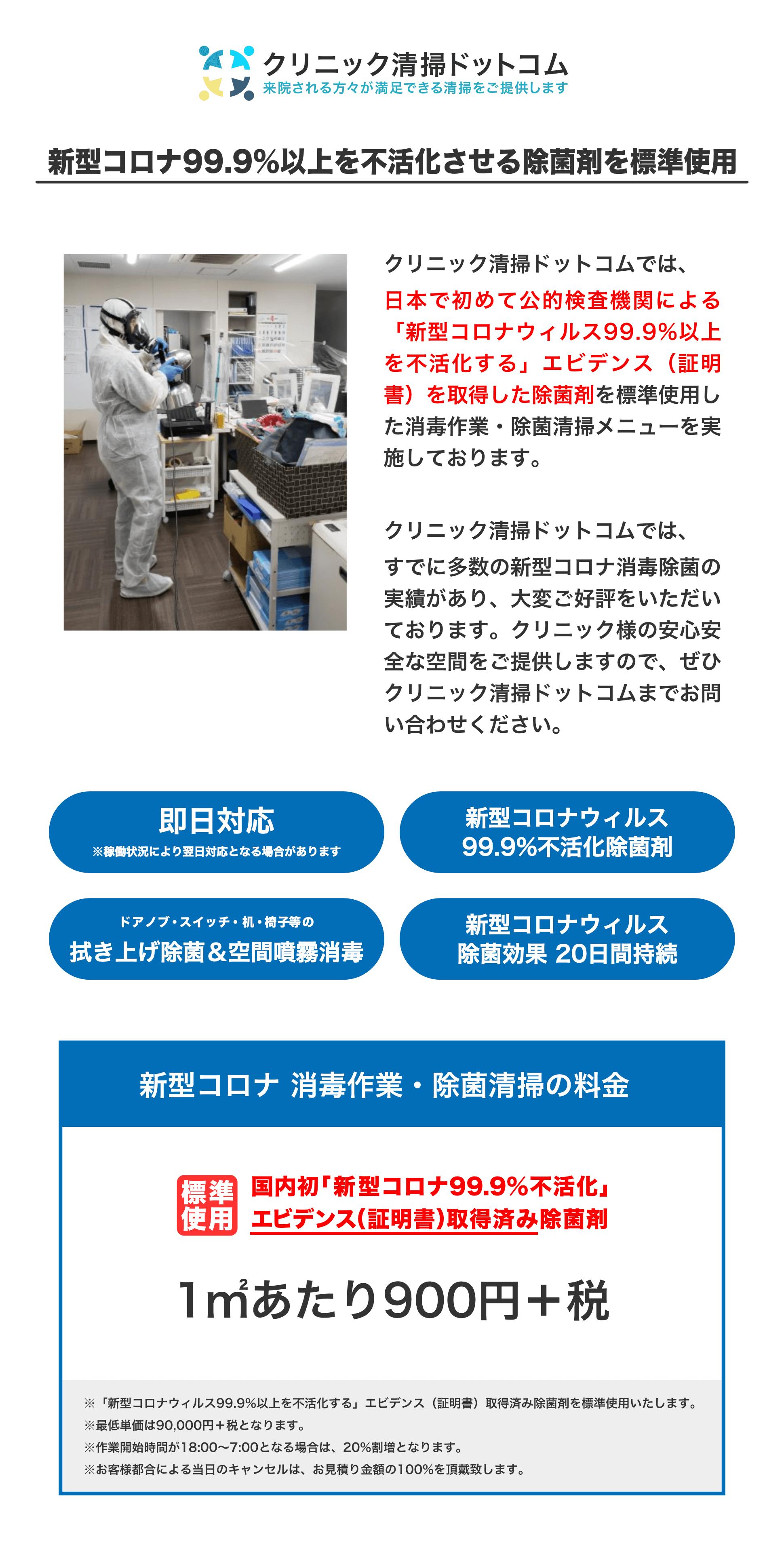 消毒作業・除菌清掃はクリニック清掃ドットコム